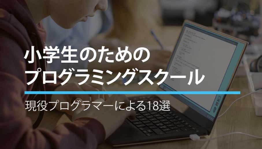 小学生のためのプログラミングスクール18選