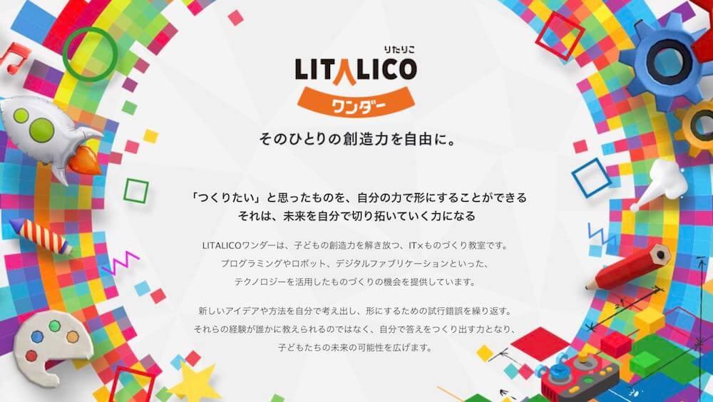 LITALICOワーンダーのホームページ