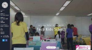 Tech Kids Schoolのトップページ