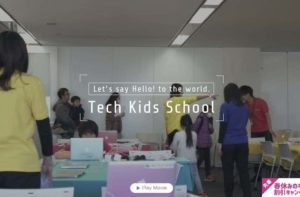 Tech Kids Schoolトップページ