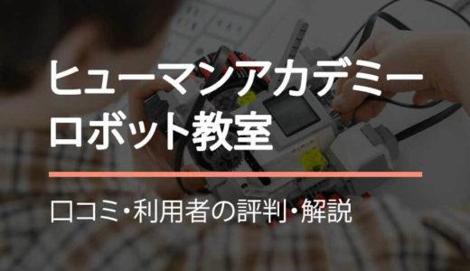 小学生向けプログラミングスクール・ヒューマンアカデミー・ロボット教室まとめ