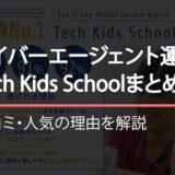 Tech Kids Schoolまとめ