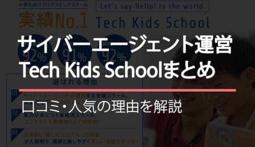 小学生向けプログラミング教室「Tech Kids School」の評判
