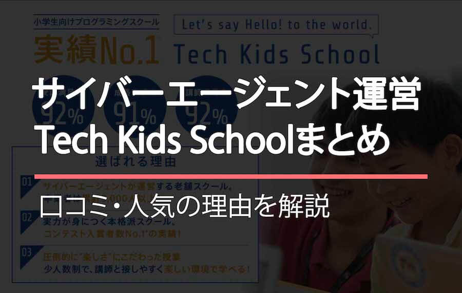 Tech Kids Schoolまとめ